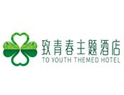 致青春主题酒店