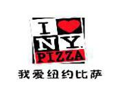 我爱纽约比萨