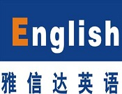 雅信達英語