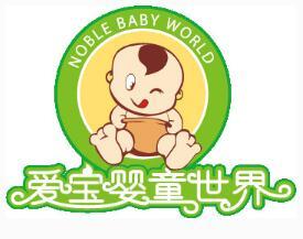 愛寶嬰童世界