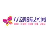 八八空間國際藝術中心