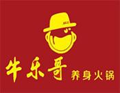 牛乐哥火锅