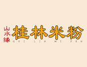 山水缘桂林米粉