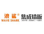 浪鲨集成墙饰