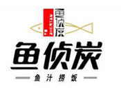 鱼侦炭鱼汁捞饭