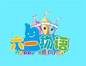 六一物語兒童樂園