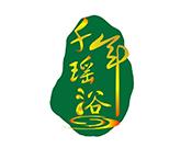 千年瑤浴養生館