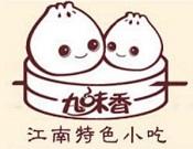 九味香湯包