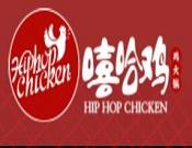 嘻哈雞火鍋