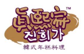 真熙家韩式年糕火锅