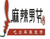 麻辣男女火鍋