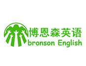 博恩森英语