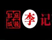 麻辣红城李记砂锅串串