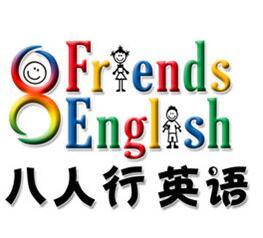 八人行英語