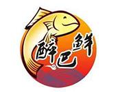 醉巴鮮烤魚