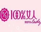 女人100內衣