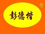 彭德楷黄焖鸡米饭