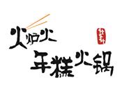 火炉火年糕火锅