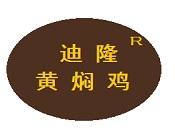 迪隆黄焖鸡米饭