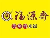福源齋黃燜雞米飯