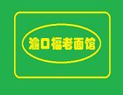 渝口福老面馆