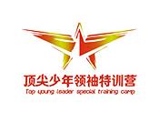 頂尖少年領袖特訓營