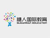 糖人國際教育