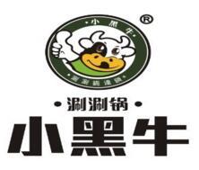 小黑牛涮涮鍋