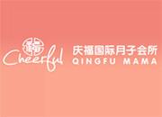 慶福國際月子會所