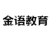 金语银河国际官网