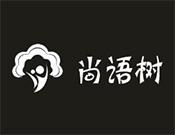 尚语树语言艺术教育