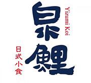 泉鲤日式小食