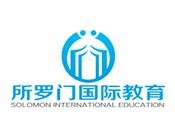 所罗门国际教育