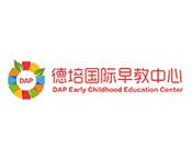 德培国际早教中心