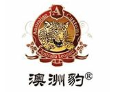 澳洲豹国际酒庄