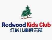 红杉儿童俱乐部