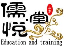 儒悅堂教育