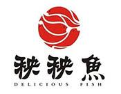 秧秧鱼小鱼火锅