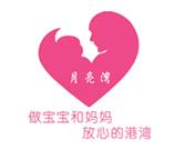 月亮灣母嬰護理中心