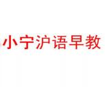 小宁沪语早教