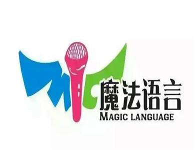 MIC魔法語言