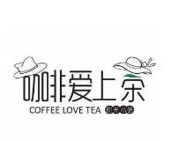 咖啡愛上茶