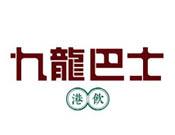 九龍巴士奶茶