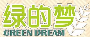綠的夢奶茶