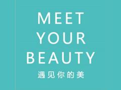 遇見你的美