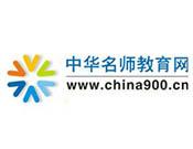 中華名師教育網