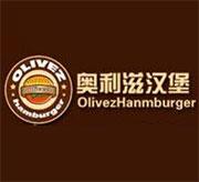 奧利滋漢堡