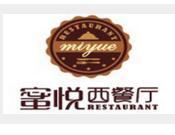 蜜悅西餐廳