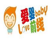 爱婴前线母婴生活馆