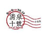 清泉十号手作茶